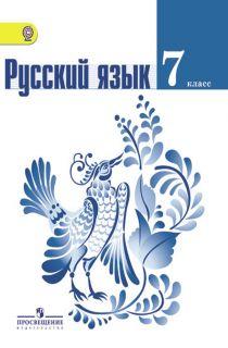 Решебник по Русскому языку от Баранов М. Т. за 7 класс