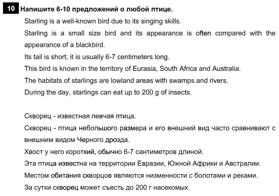 Английский язык 7 класс Афанасьева О. В. Unit 4. Живые существа вокруг нас / Шаг 1: 10