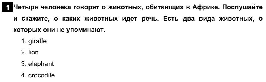 Английский язык 7 класс Афанасьева О. В. Unit 4. Живые существа вокруг нас / Шаг 3: 1