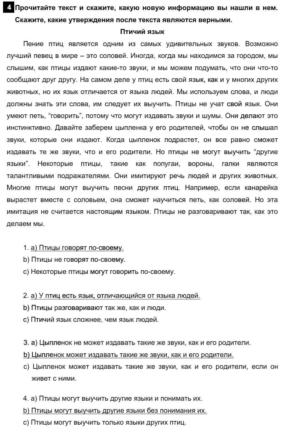 Английский язык 7 класс Афанасьева О. В. Unit 4. Живые существа вокруг нас / Шаг 4: 4