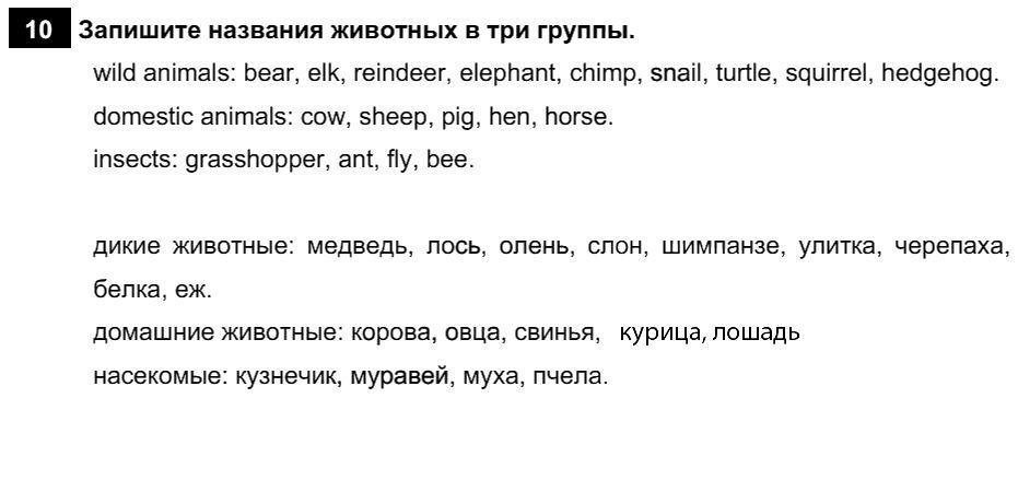 Английский язык 7 класс Афанасьева О. В. Unit 4. Живые существа вокруг нас / Шаг 4: 10