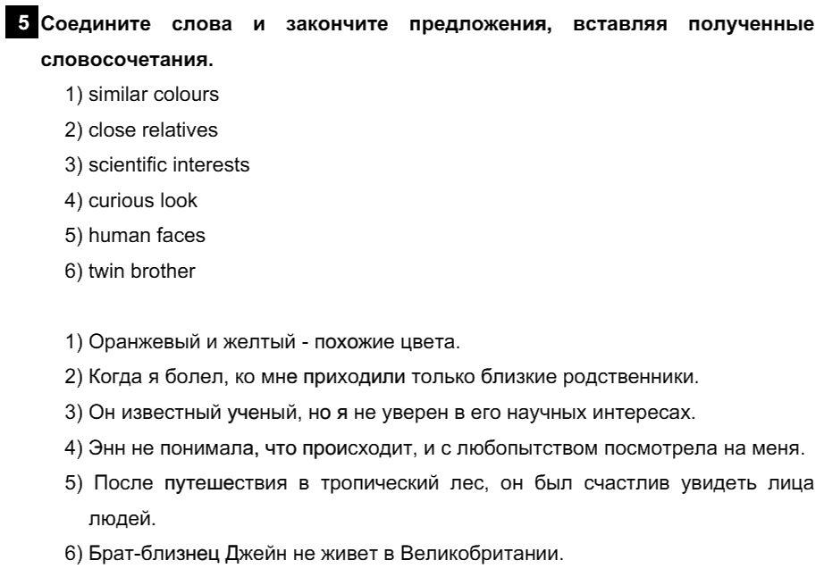 Английский язык 7 класс Афанасьева О. В. Unit 4. Живые существа вокруг нас / Шаг 5: 5