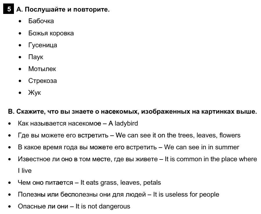 Английский язык 7 класс Афанасьева О. В. Unit 4. Живые существа вокруг нас / Шаг 6: 5
