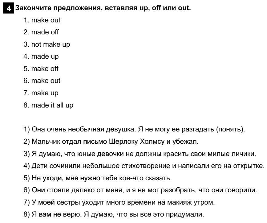 Английский язык 7 класс Афанасьева О. В. Unit 4. Живые существа вокруг нас / Шаг 8: 4