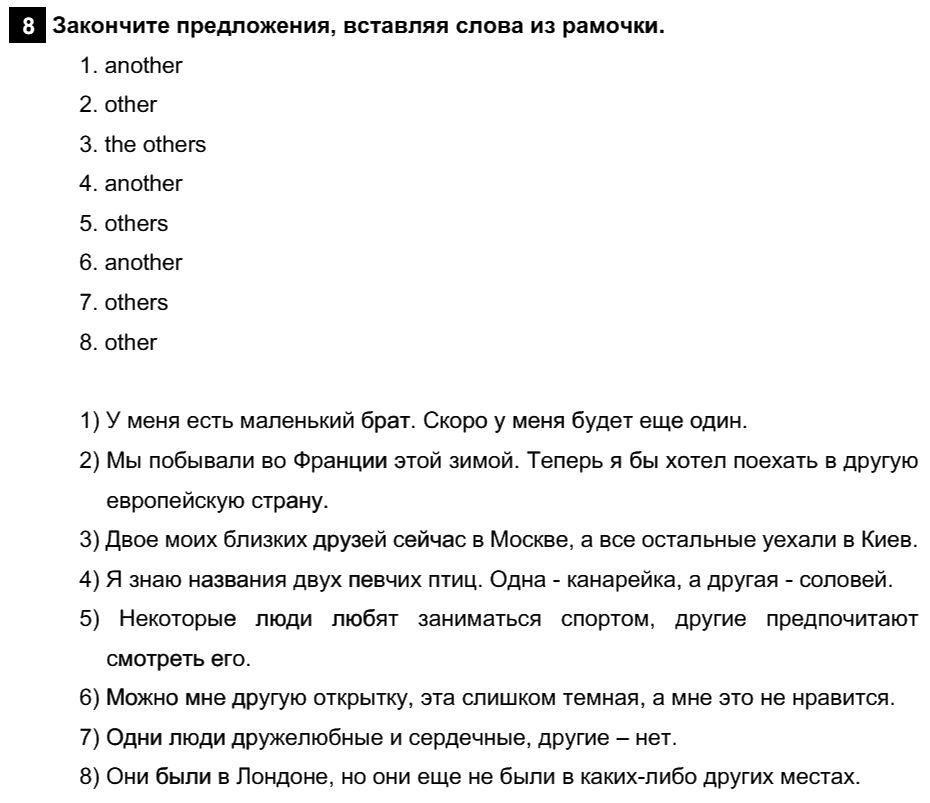 Английский язык 7 класс Афанасьева О. В. Unit 4. Живые существа вокруг нас / Шаг 8: 8