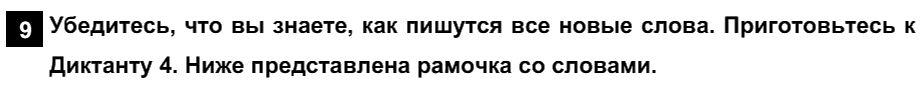 Английский язык 7 класс Афанасьева О. В. Unit 4. Живые существа вокруг нас / Шаг 9: 9
