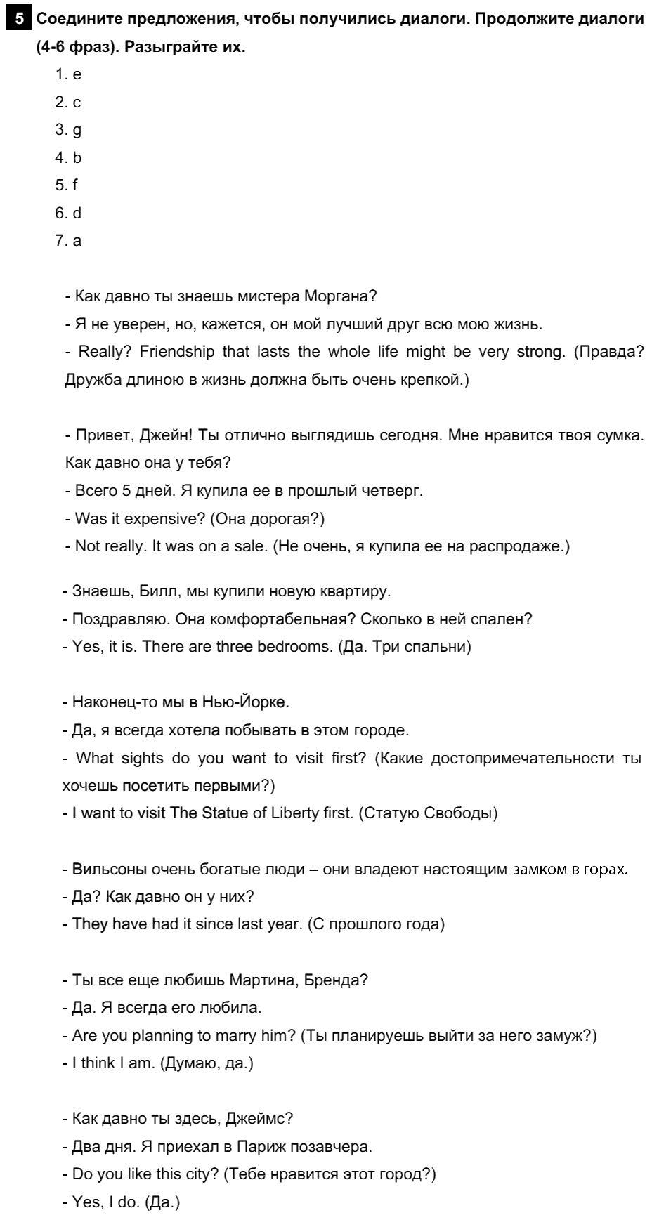 Английский язык 7 класс Афанасьева О. В. Unit 5. Экология / Шаг 1: 5