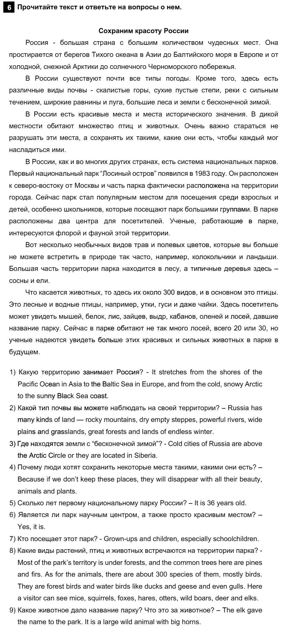 Английский язык 7 класс Афанасьева О. В. Unit 5. Экология / Шаг 1: 6