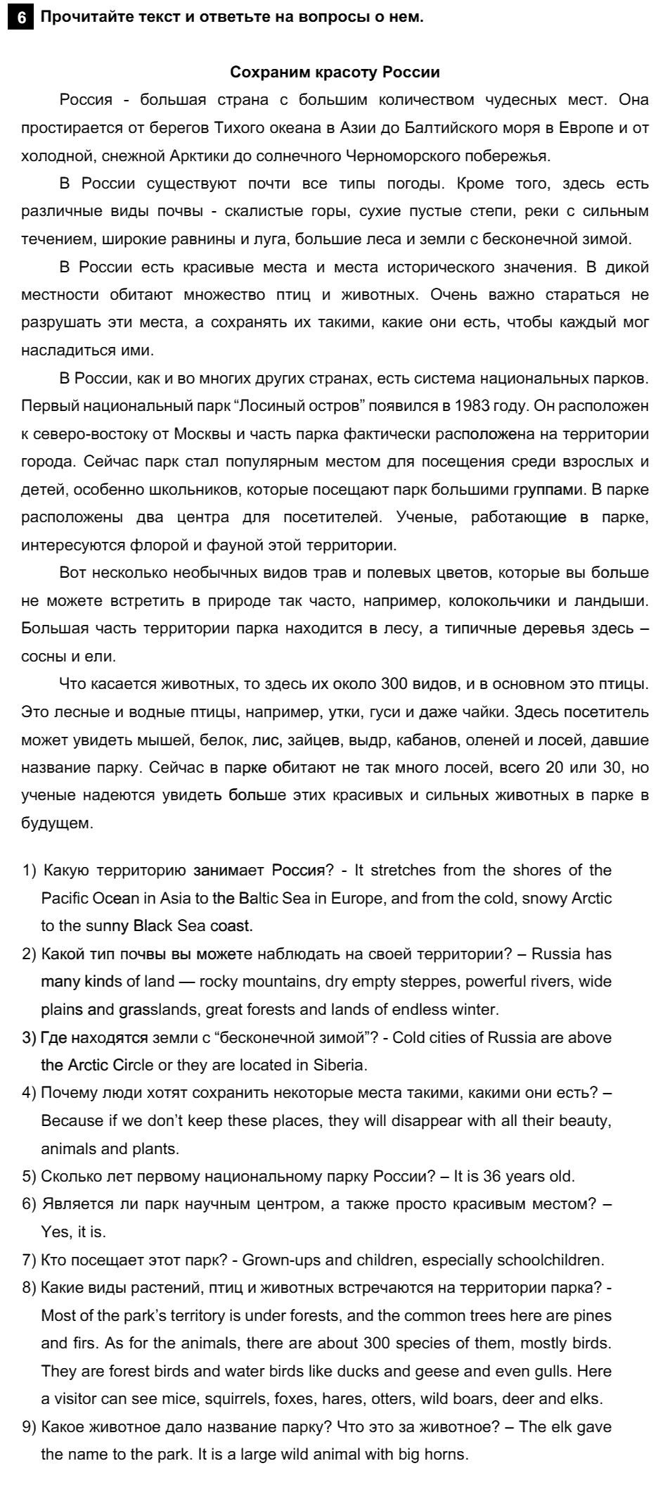 Английский язык 7 класс Афанасьева О. В. Unit 5. Экология / Шаг 1: 10