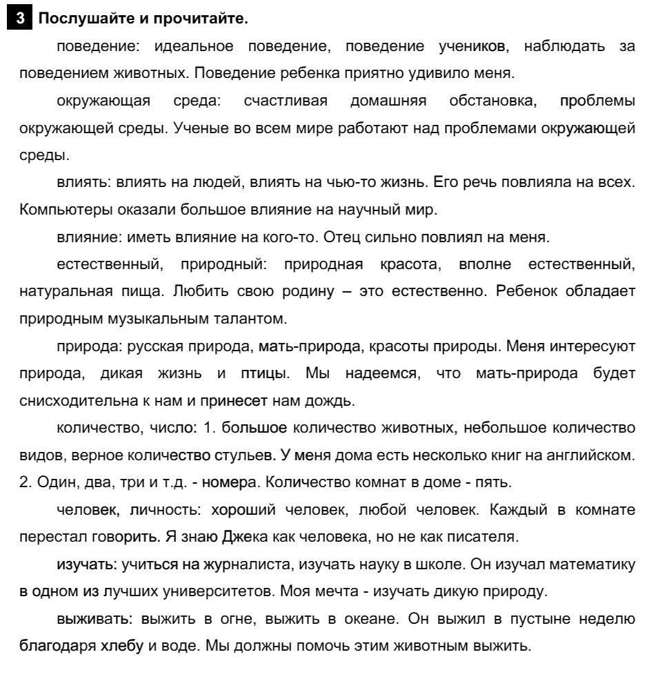 Английский язык 7 класс Афанасьева О. В. Unit 5. Экология / Шаг 2: 3