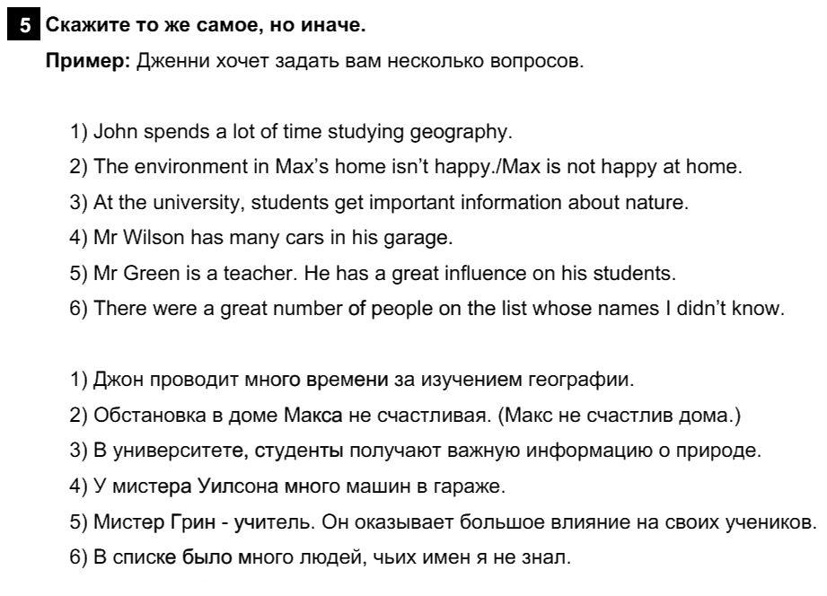Английский язык 7 класс Афанасьева О. В. Unit 5. Экология / Шаг 2: 5