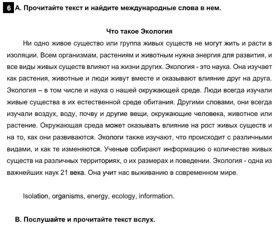 Английский язык 7 класс Афанасьева О. В. Unit 5. Экология / Шаг 2: 6