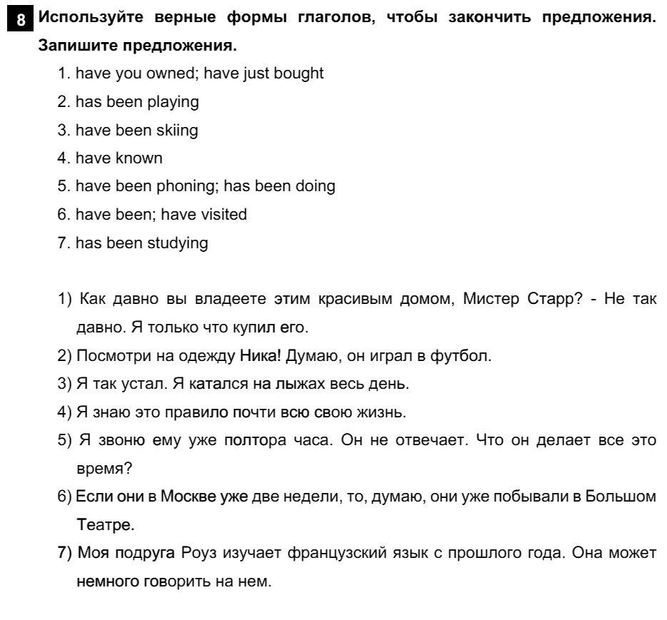 Английский язык 7 класс Афанасьева О. В. Unit 5. Экология / Шаг 2: 8