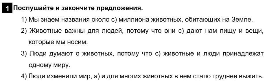 Английский язык 7 класс Афанасьева О. В. Unit 5. Экология / Шаг 3: 1