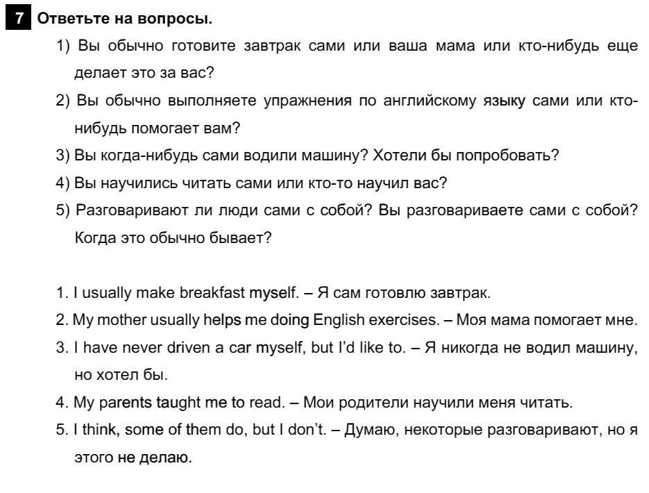 Английский язык 7 класс Афанасьева О. В. Unit 5. Экология / Шаг 3: 7