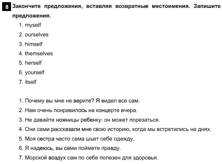 Английский язык 7 класс Афанасьева О. В. Unit 5. Экология / Шаг 3: 8