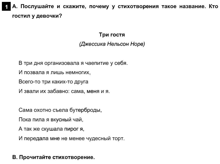 Английский язык 7 класс Афанасьева О. В. Unit 5. Экология / Шаг 4: 1