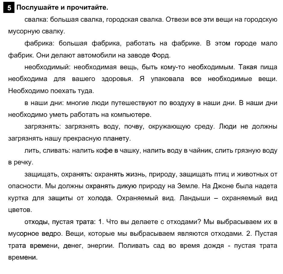 Английский язык 7 класс Афанасьева О. В. Unit 5. Экология / Шаг 4: 5
