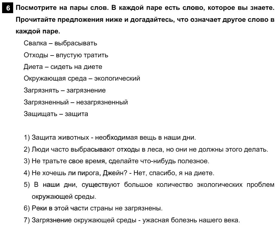 Английский язык 7 класс Афанасьева О. В. Unit 5. Экология / Шаг 4: 6