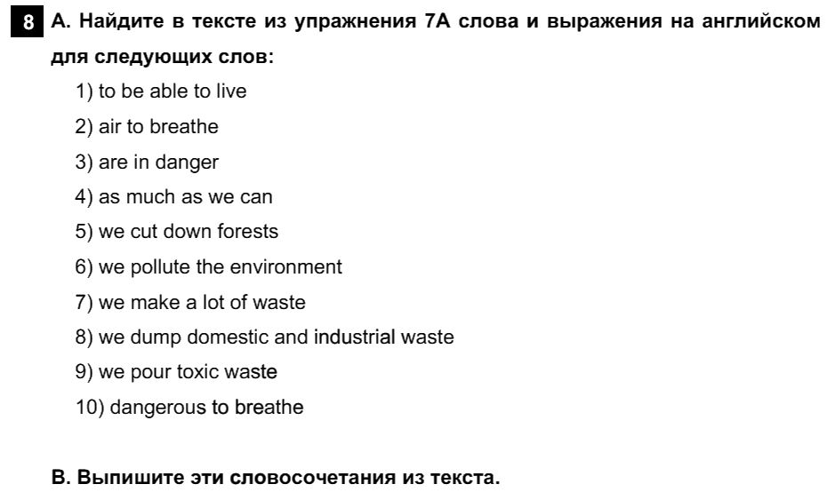 Английский язык 7 класс Афанасьева О. В. Unit 5. Экология / Шаг 4: 8