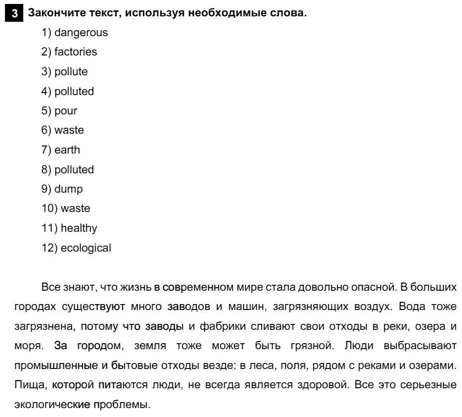 Английский язык 7 класс Афанасьева О. В. Unit 5. Экология / Шаг 5: 3