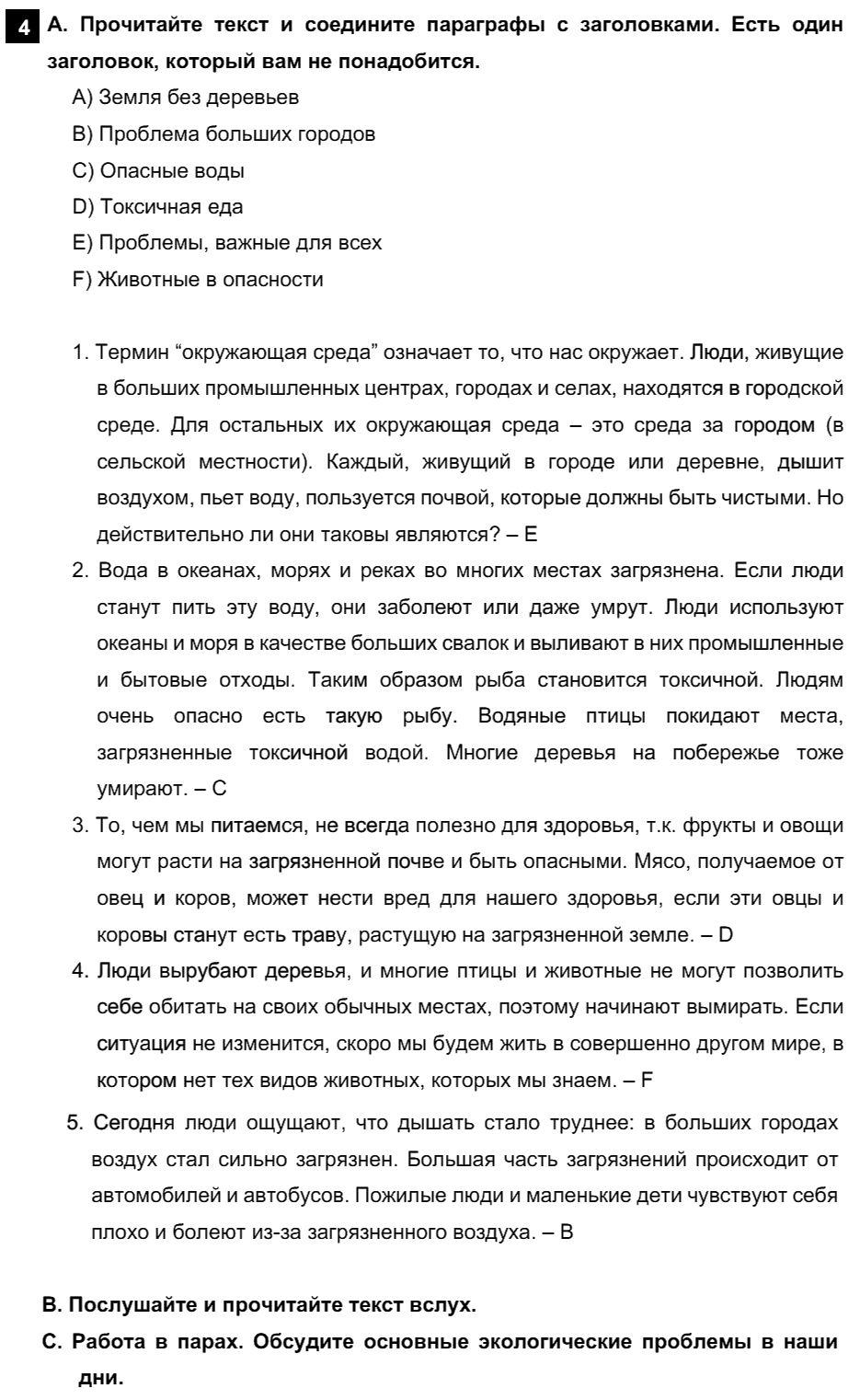 Английский язык 7 класс Афанасьева О. В. Unit 5. Экология / Шаг 5: 4