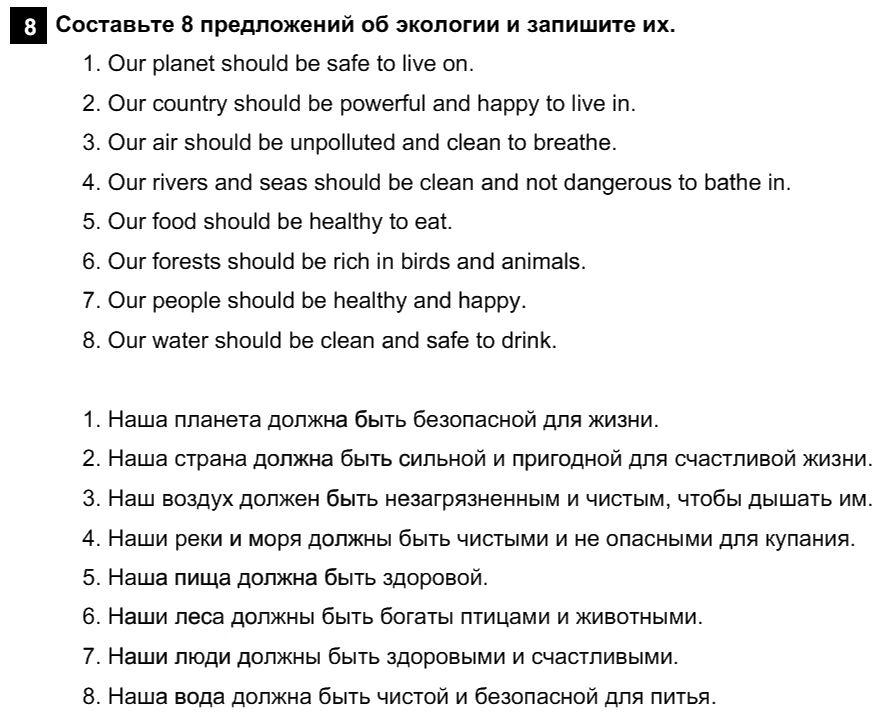 Английский язык 7 класс Афанасьева О. В. Unit 5. Экология / Шаг 5: 8
