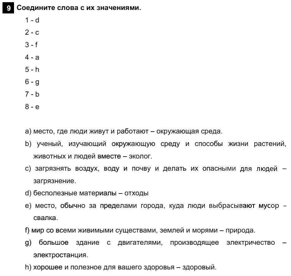 Английский язык 7 класс Афанасьева О. В. Unit 5. Экология / Шаг 5: 9
