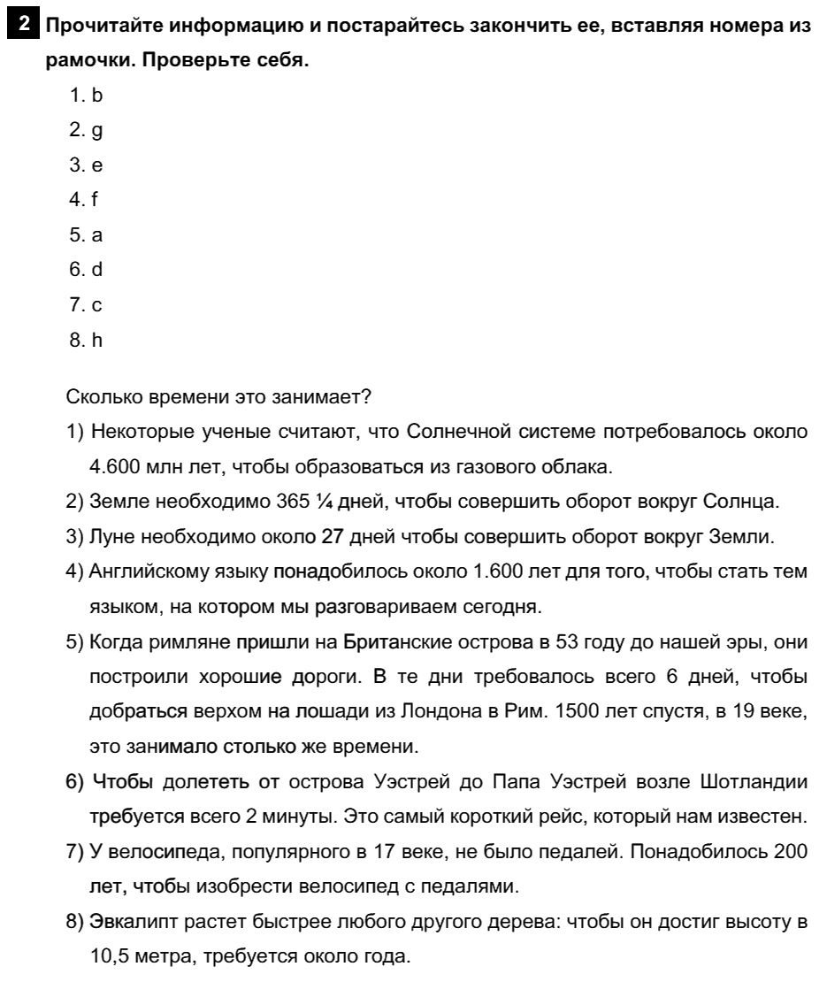 Английский язык 7 класс Афанасьева О. В. Unit 5. Экология / Шаг 6: 2