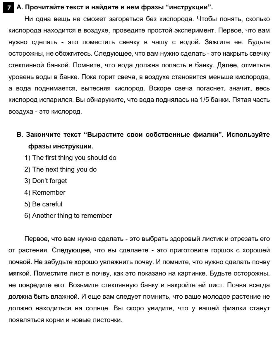 Английский язык 7 класс Афанасьева О. В. Unit 5. Экология / Шаг 6: 7