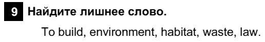 Английский язык 7 класс Афанасьева О. В. Unit 5. Экология / Шаг 6: 9