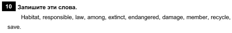 Английский язык 7 класс Афанасьева О. В. Unit 5. Экология / Шаг 6: 10