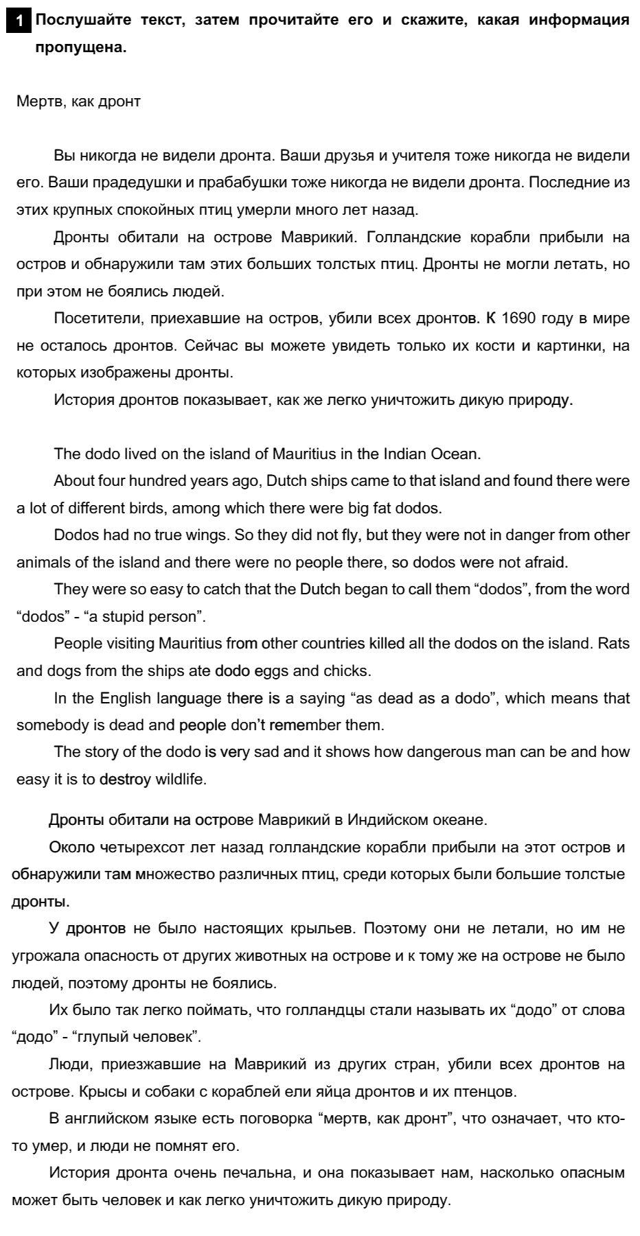 Английский язык 7 класс Афанасьева О. В. Unit 5. Экология / Шаг 7: 1