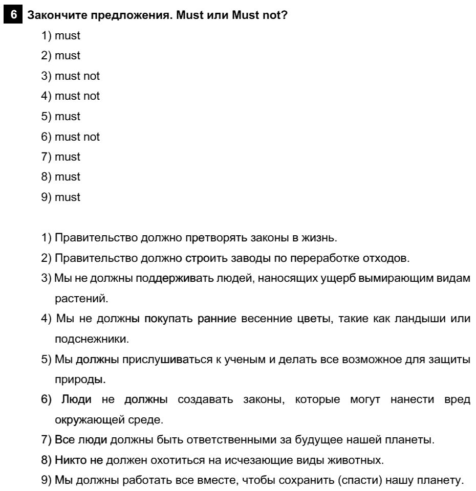 Английский язык 7 класс Афанасьева О. В. Unit 5. Экология / Шаг 7: 6