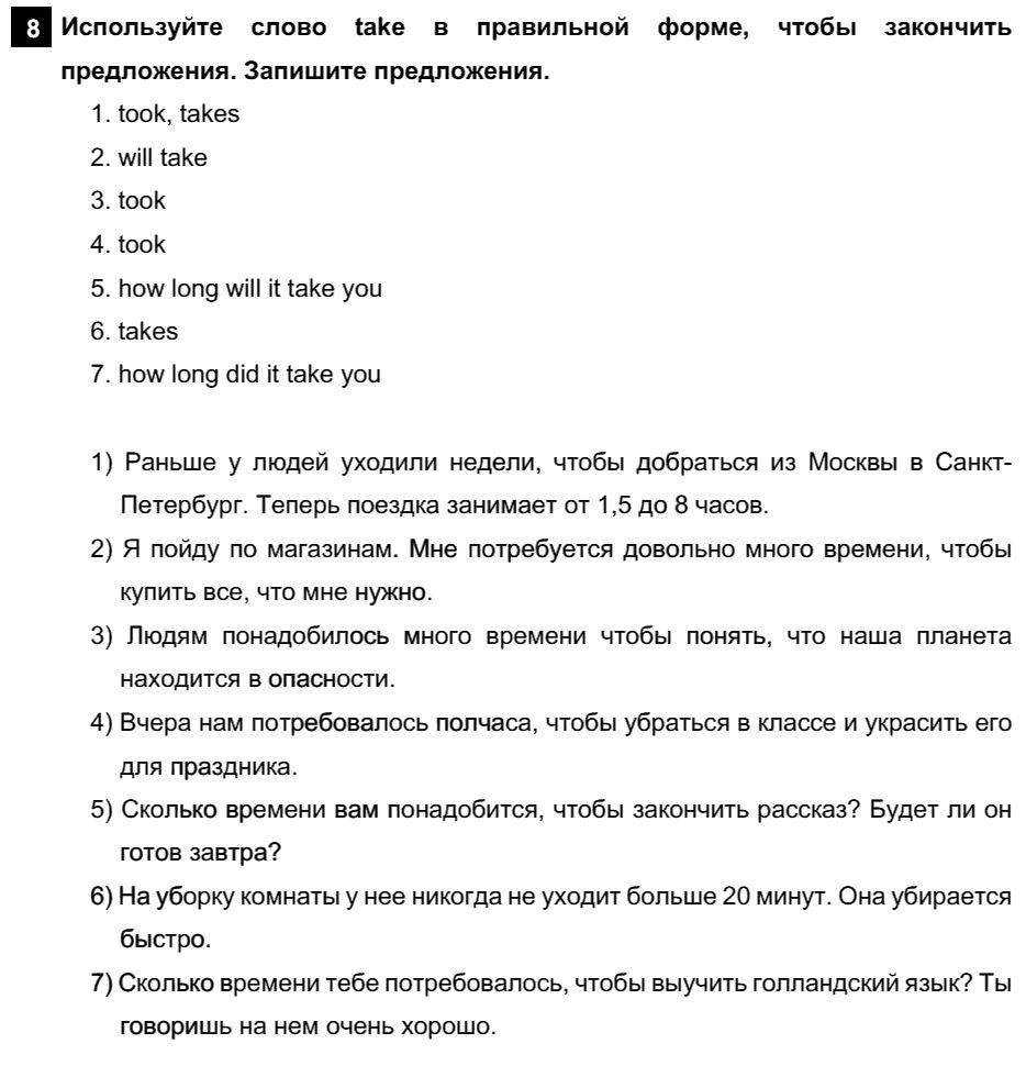 Английский язык 7 класс Афанасьева О. В. Unit 5. Экология / Шаг 7: 8
