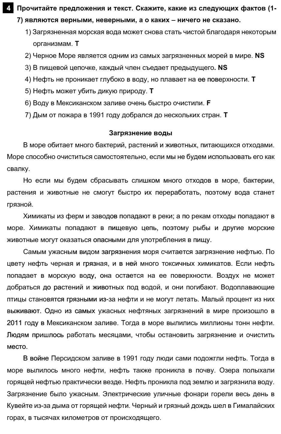 Английский язык 7 класс Афанасьева О. В. Unit 5. Экология / Шаг 8: 4