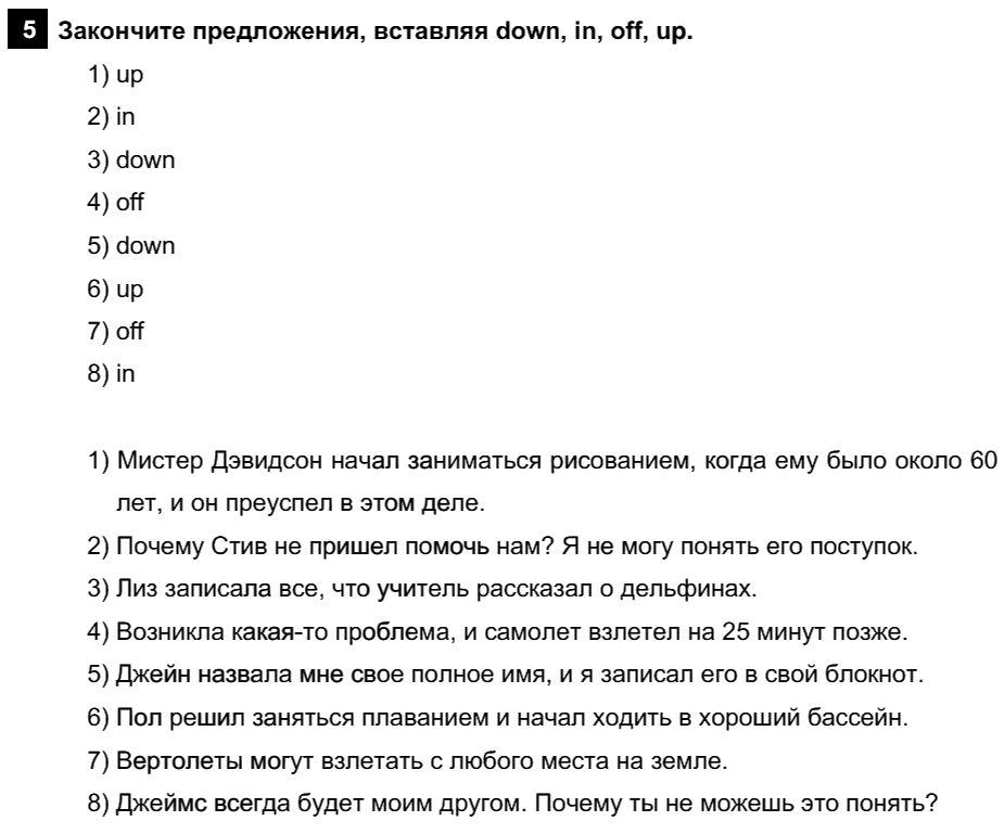 Английский язык 7 класс Афанасьева О. В. Unit 5. Экология / Шаг 8: 5