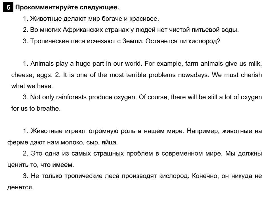 Английский язык 7 класс Афанасьева О. В. Unit 5. Экология / Шаг 8: 6