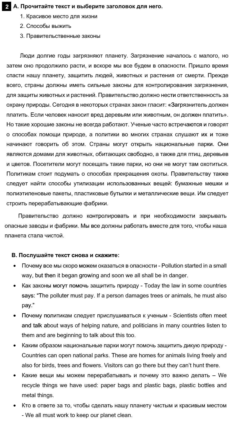 Английский язык 7 класс Афанасьева О. В. Unit 5. Экология / Шаг 9: 2