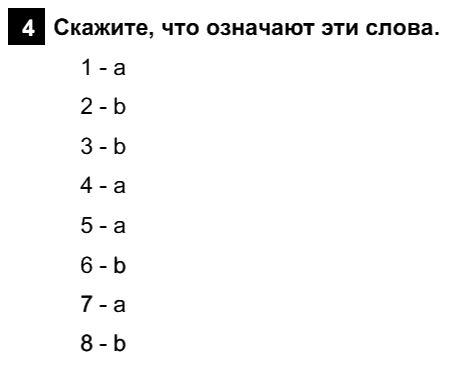 Английский язык 7 класс Афанасьева О. В. Unit 5. Экология / Шаг 9: 4