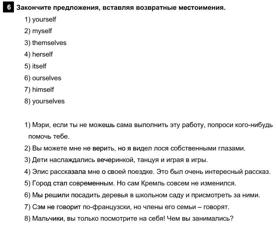 Английский язык 7 класс Афанасьева О. В. Unit 5. Экология / Шаг 9: 6
