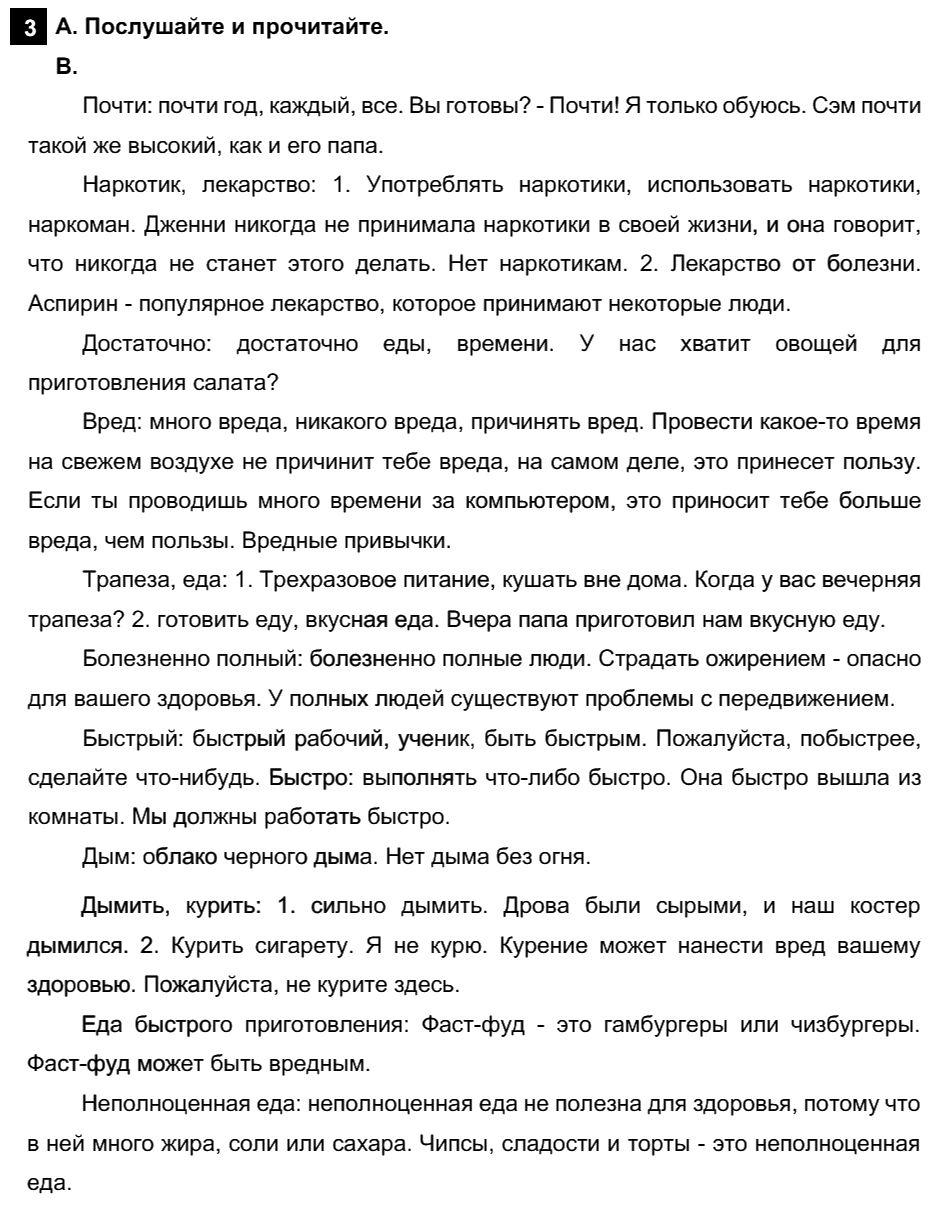 Английский язык 7 класс Афанасьева О. В. Unit 6. Здоровый образ жизни / Шаг 1: 3