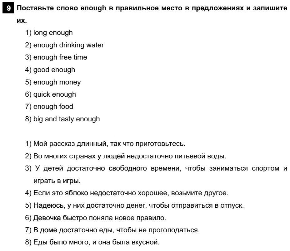 Английский язык 7 класс Афанасьева О. В. Unit 6. Здоровый образ жизни / Шаг 1: 9