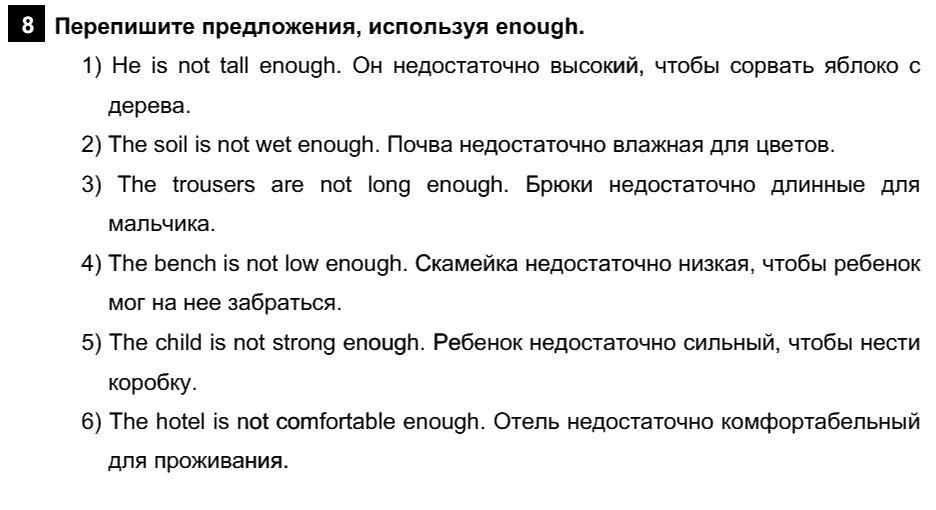 Английский язык 7 класс Афанасьева О. В. Unit 6. Здоровый образ жизни / Шаг 2: 8