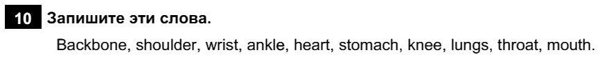 Английский язык 7 класс Афанасьева О. В. Unit 6. Здоровый образ жизни / Шаг 3: 10