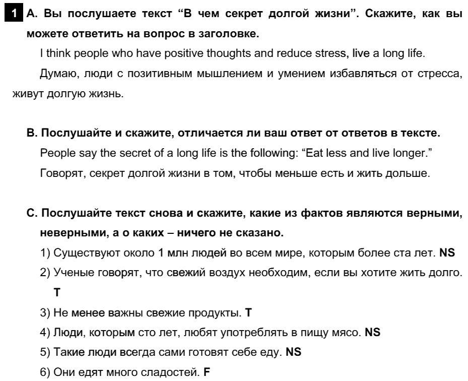 Английский язык 7 класс Афанасьева О. В. Unit 6. Здоровый образ жизни / Шаг 4: 1