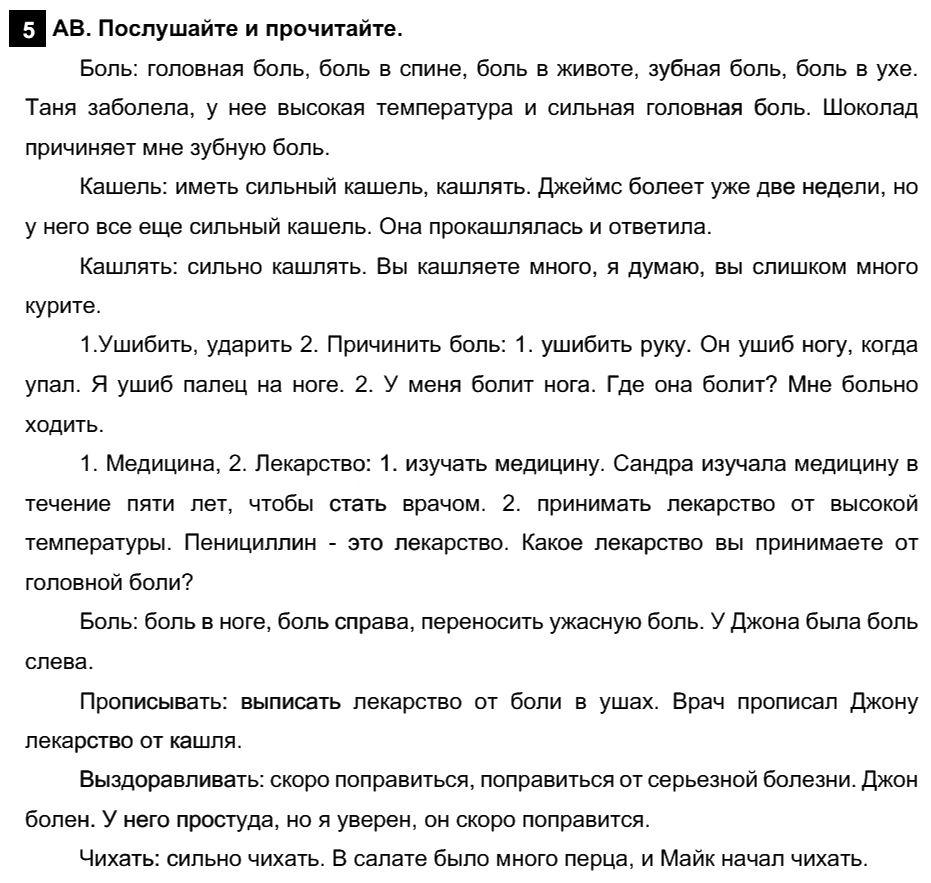 Английский язык 7 класс Афанасьева О. В. Unit 6. Здоровый образ жизни / Шаг 4: 5