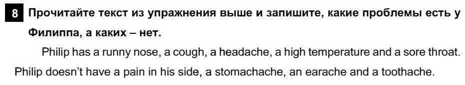 Английский язык 7 класс Афанасьева О. В. Unit 6. Здоровый образ жизни / Шаг 4: 8