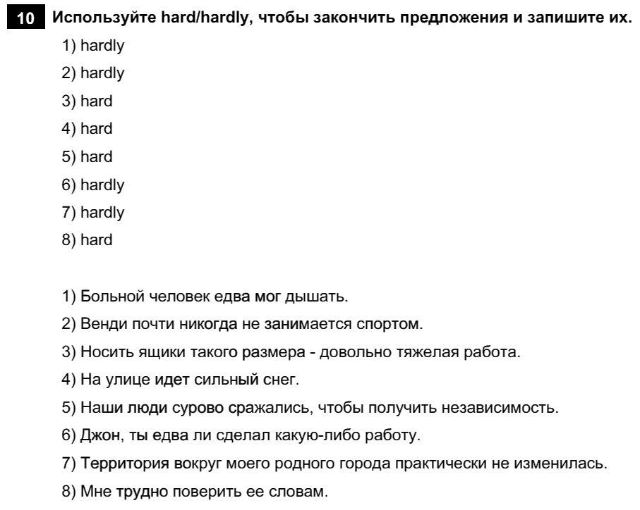 Английский язык 7 класс Афанасьева О. В. Unit 6. Здоровый образ жизни / Шаг 7: 10