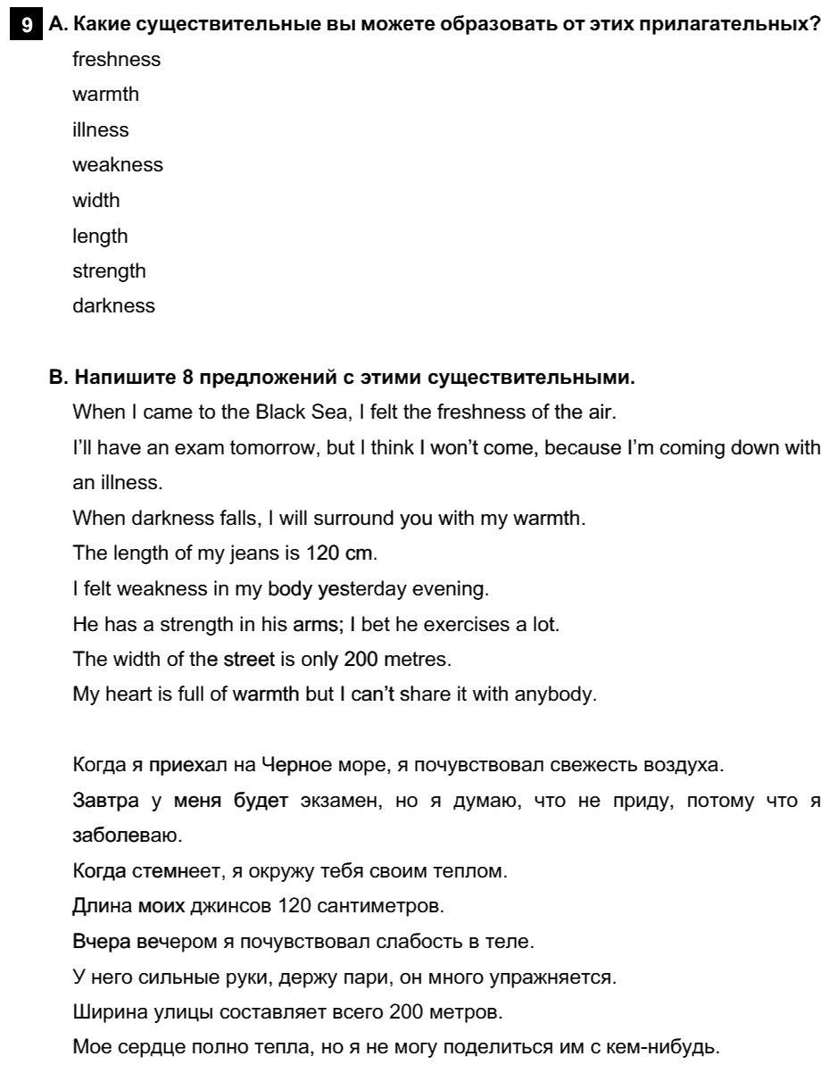 Английский язык 7 класс Афанасьева О. В. Unit 6. Здоровый образ жизни / Шаг 9: 9